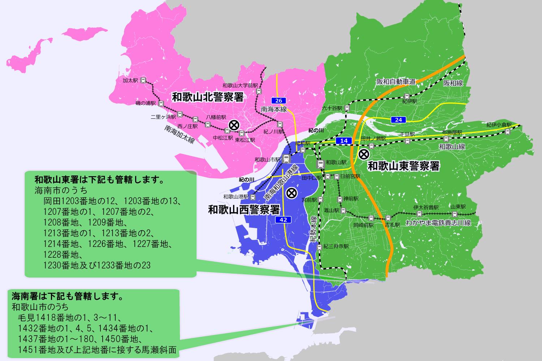 和歌山の警察 あなたの街の警察署 和歌山県警察ホームページ