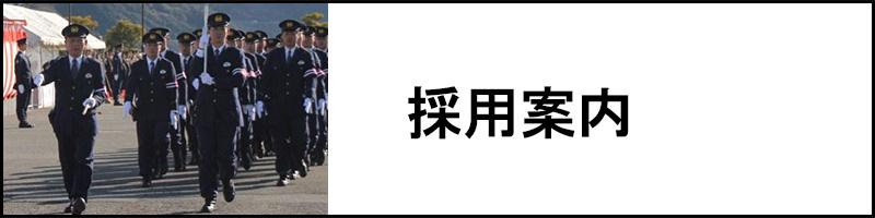 和歌山県公安委員会|和歌山県警...